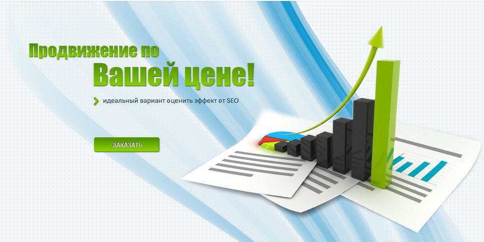 Дешевое продвижение сайта москва разработано в компании первый сайт