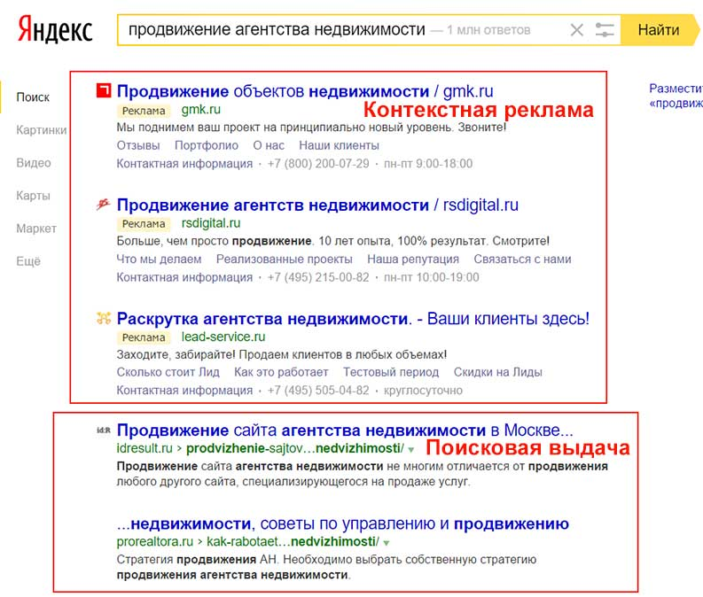Поисковое продвижение или контекстная реклама