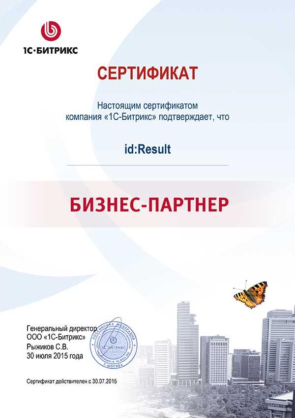 Сертификат бизнес-партнера